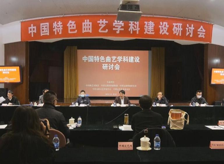 中国曲协等主办中国特色曲艺学科建设研讨会